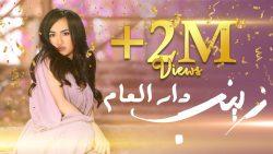 Zaynab – Dar l3am