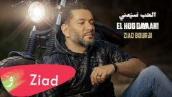 Ziad Bourji – El Hob Dayaani